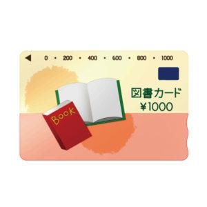図書カードや図書券の購入方法